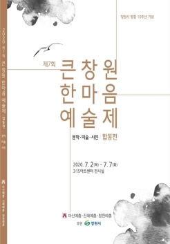 제7회 큰창원 한마음예술제 포스터